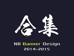 new balance 2014年banner设计合集