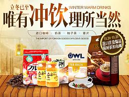 进口食品暖冬饮品专题页面 咖啡-麦片-茶