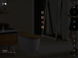 卫浴- 智能马桶首页