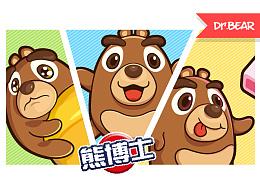 【熊麻吉】-熊博士品牌卡通形象创意设计