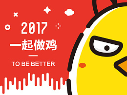 <小开脑洞>No.8-2017 一起做鸡