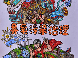 臭氧污染与治理的海报