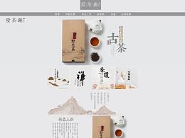 中式茶叶首页 淘宝茶叶首页设计 电商