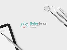 Bekedental品牌VI
