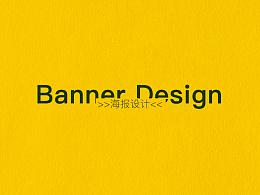 几个简易banner的制作