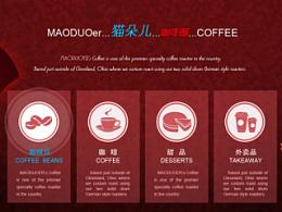 咖啡厅点餐系统页面