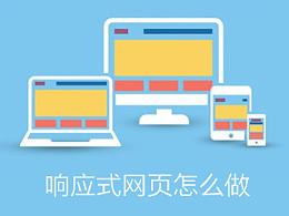 HTML5+css3做响应式网站 手机网站视频教程【写代码的平面师】