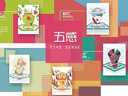 五感 five sense