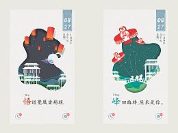 中国风壁纸