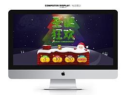 玺缘-平安夜、圣诞节首页