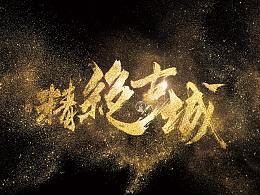 鬼吹灯系列-手绘字体设计-精绝古城 黄皮子坟----