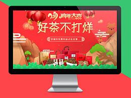 天猫春节不打烊页面