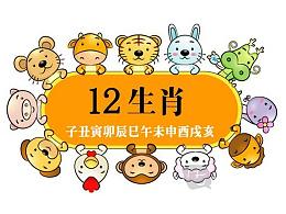 十二只小动物