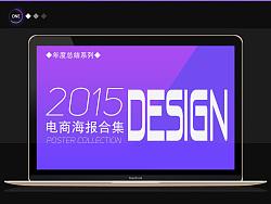 2015年度电商海报合集~~