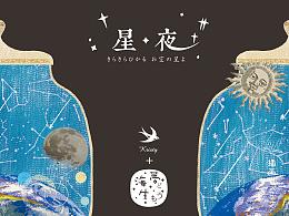 """【星夜】系列插画""""夜空中最亮的星"""""""