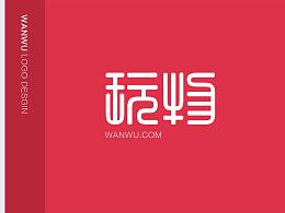 """WANWU""logo设计"