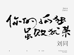 2014/05 [你的孤独,虽败犹荣 / 刘同] 书籍封面设计