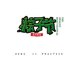 提前祝大家粽子节快乐。