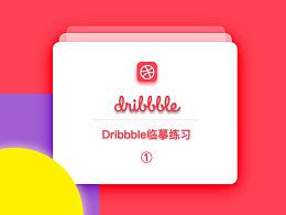 临摹作品:Dribbble练习作品整理