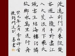 唐诗三首--半堂书法