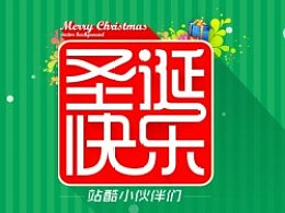 圣诞节字体设计( Font design for Christmas)