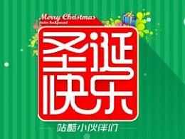 圣诞节字体设计( Font design for Christmas)