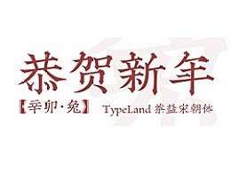恭贺新年辛卯·兔「TypeLand茶盐宋朝体」