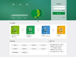 网页设计 招商中心系列页面设计