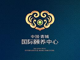 中国·青城国际颐养中心