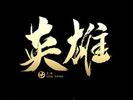 鸿-书法(电影名专题)