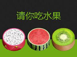 请你吃水果!一套水果主题图标!