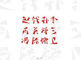 字体设计—百家姓—部分