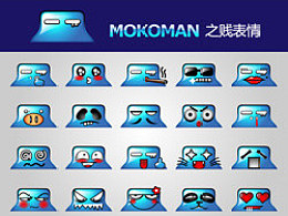 MOKOMAN之贱表情
