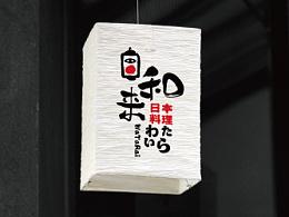 【和来·日料】核桃VI品牌形象设计