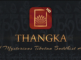 Thangka-一个关于藏传佛教的艺术的APP