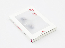 一本书籍装帧