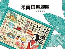 禾赞海南鸡饭民国复古插画设计系列