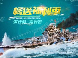 战舰世界-战舰福利季活动专题页