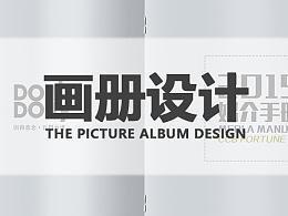 画册设计 | 媒介手册