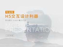公司网站banner