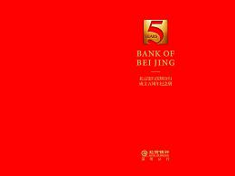 北京银行  金融  五周年画册设计