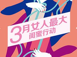 工作——三月女人节