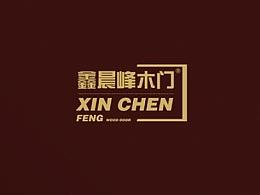 鑫晨峰木门画册