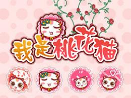 我是桃花猫--桃花朵朵开