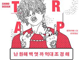 搜狗輸入法皮膚作品No.2【trap】