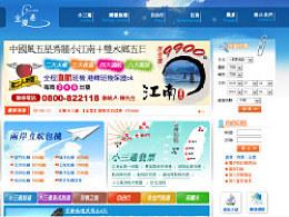 旅行社网站