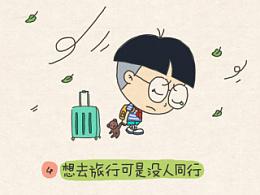 小明系列漫画——孤独症患者