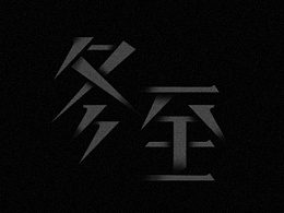 新二十四节气字体设计——余尤勇