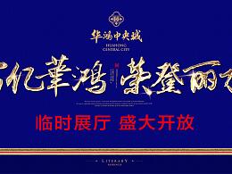 丽水华鸿中央城 地产活动海报展厅开放暖场(百亿华鸿 荣登丽水)