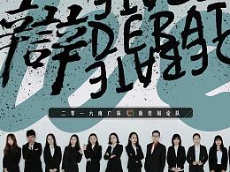 【We】2016南广杯新传院宣传系列海报